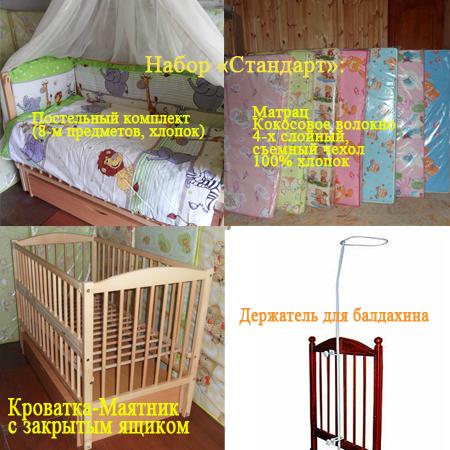 Набор Стандарт - кроватка+матрац+комплект с 8 предметов+держатель